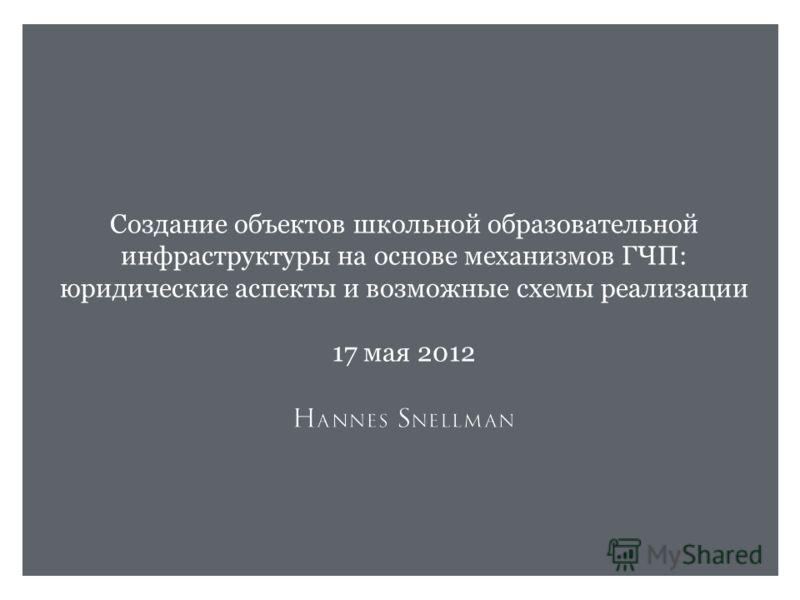 Создание объектов школьной образовательной инфраструктуры на основе механизмов ГЧП: юридические аспекты и возможные схемы реализации 17 мая 2012
