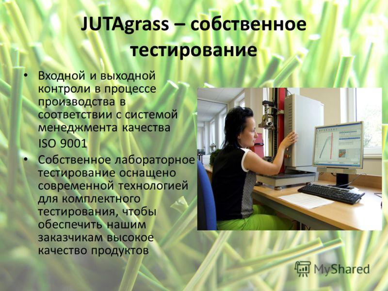 JUTAgrass – собственное тестирование Входной и выходной контроли в процессе производства в соответствии с системой менеджмента качества ISO 9001 Собственное лабораторное тестирование оснащено современной технологией для комплектного тестирования, что