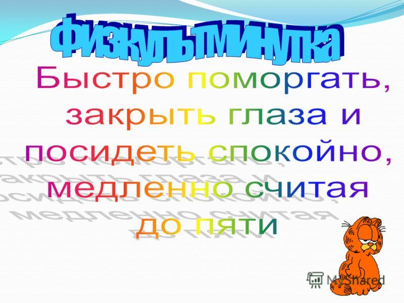 Падеж ЖенскийМужскойСредний Именительныйая,-яяой,-ий,-ыйое,-ее Родительныйой,-ейого,-его Дательныйой,-ейому,-ему Винительныйую,-ююый,-ий,-ойое,-ее Творительныйой,-ей,(ою,-ею)ым,-им Предложныйой,-ейом,-ем