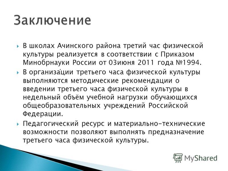 В школах Ачинского района третий час физической культуры реализуется в соответствии с Приказом Минобрнауки России от 03июня 2011 года 1994. В организации третьего часа физической культуры выполняются методические рекомендации о введении третьего часа