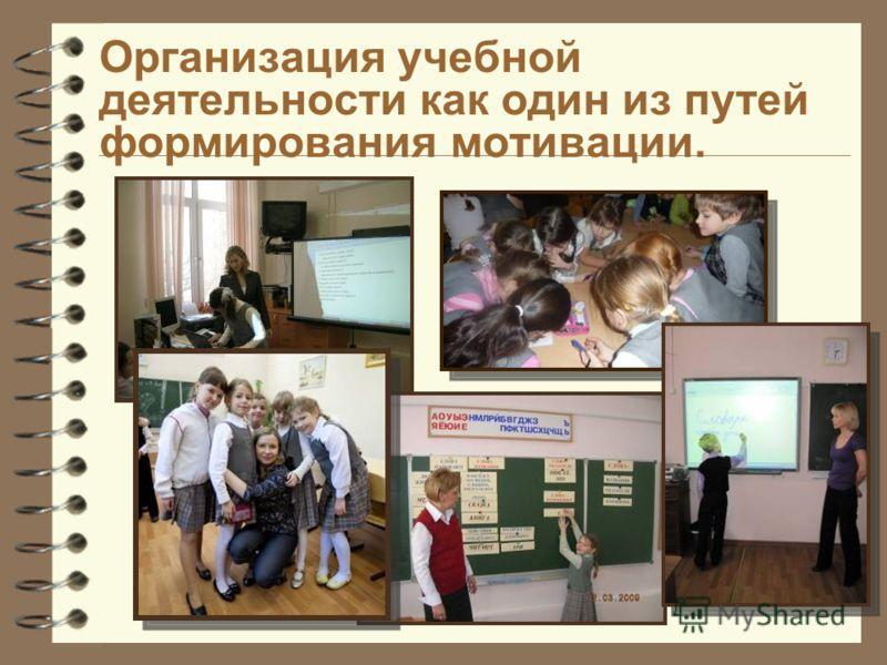 Организация учебной деятельности как один из путей формирования мотивации.