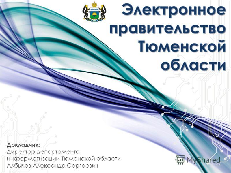 Докладчик: Директор департамента информатизации Тюменской области Албычев Александр Сергеевич