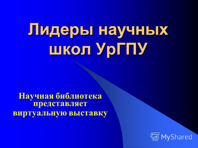 Лидеры научных школ УрГПУ Научная библиотека представляет виртуальную выставку