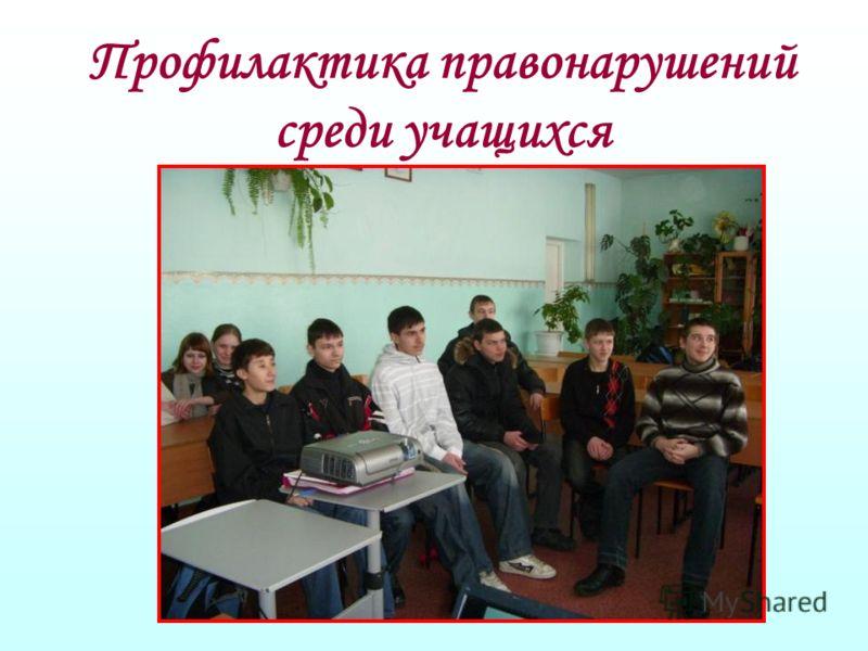 Профилактика правонарушений среди учащихся