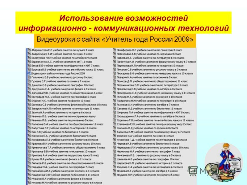 Видеоуроки с сайта «Учитель года России 2009» Использование возможностей информационно - коммуникационных технологий