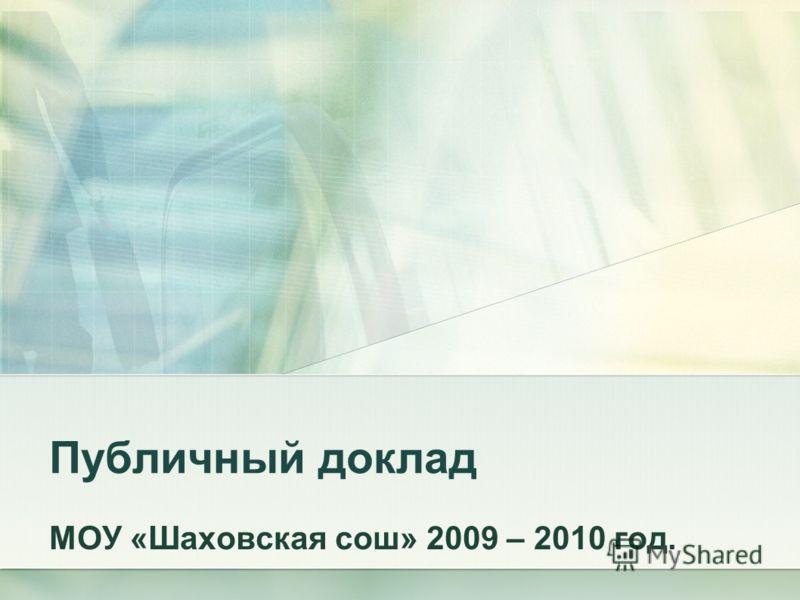 Публичный доклад МОУ «Шаховская сош» 2009 – 2010 год.