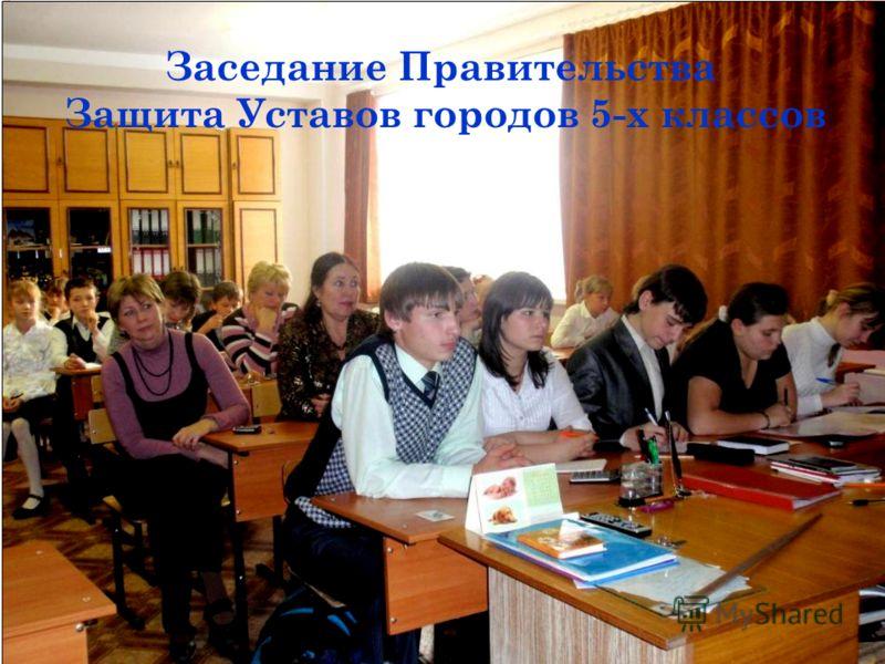 Заседание Правительства Защита Уставов городов 5-х классов