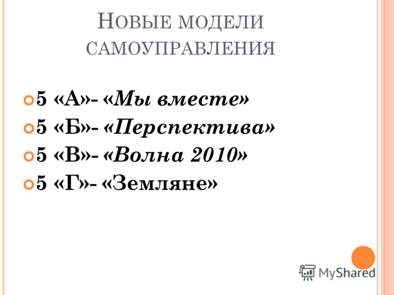 Н ОВЫЕ МОДЕЛИ САМОУПРАВЛЕНИЯ 5 «А»- « Мы вместе» 5 «Б»- «Перспектива» 5 «В»- «Волна 2010» 5 «Г»- «Земляне»