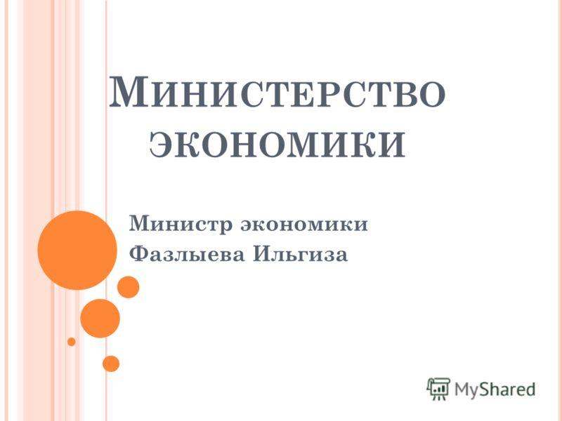 М ИНИСТЕРСТВО ЭКОНОМИКИ Министр экономики Фазлыева Ильгиза