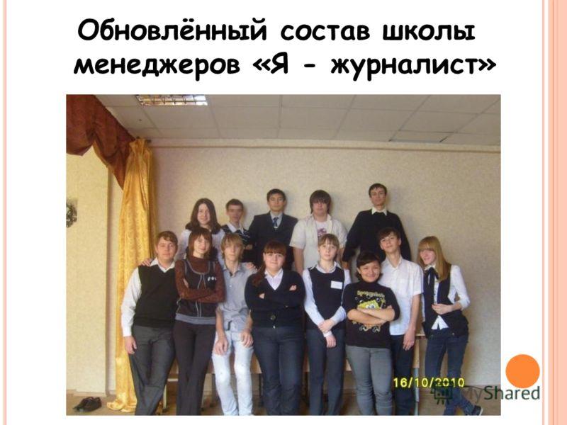 Обновлённый состав школы менеджеров «Я - журналист»