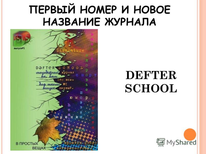 ПЕРВЫЙ НОМЕР И НОВОЕ НАЗВАНИЕ ЖУРНАЛА DEFTER SCHOOL