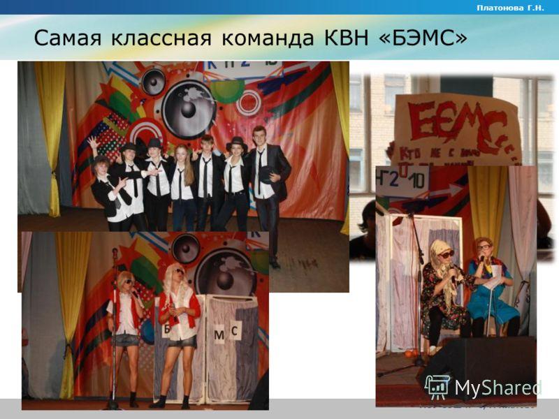 Самая классная команда КВН «БЭМС» Платонова Г.Н. МОУ СОШ 6, г. Ипатово