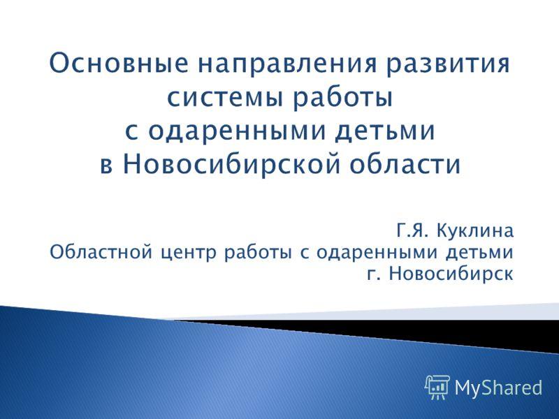 Г.Я. Куклина Областной центр работы с одаренными детьми г. Новосибирск