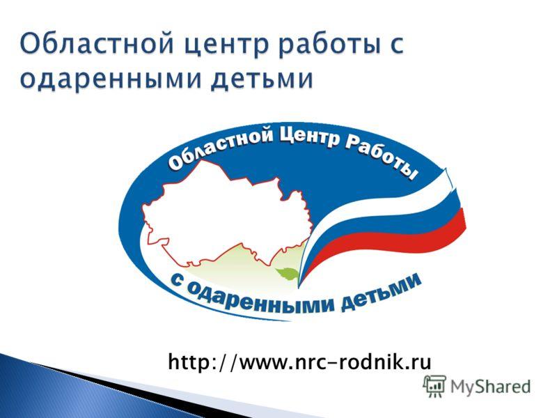 http://www.nrc-rodnik.ru