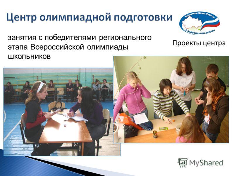 Проекты центра занятия с победителями регионального этапа Всероссийской олимпиады школьников