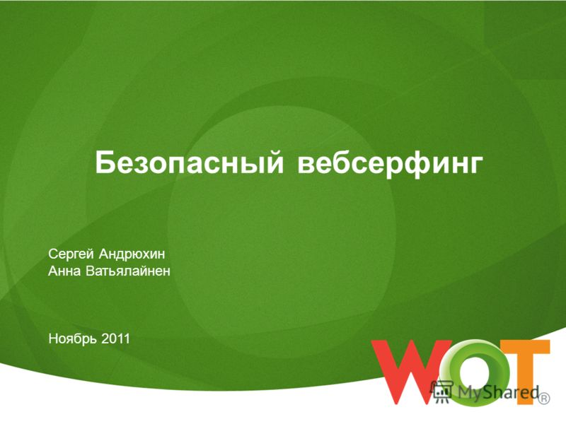 Безопасный вебсерфинг Сергей Андрюхин Анна Ватьялайнен Ноябрь 2011