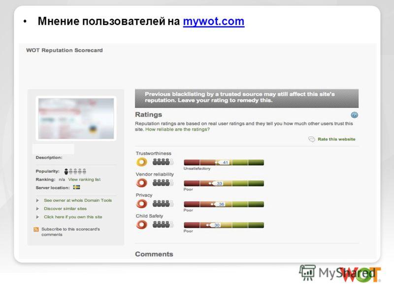 Мнение пользователей на mywot.commywot.com
