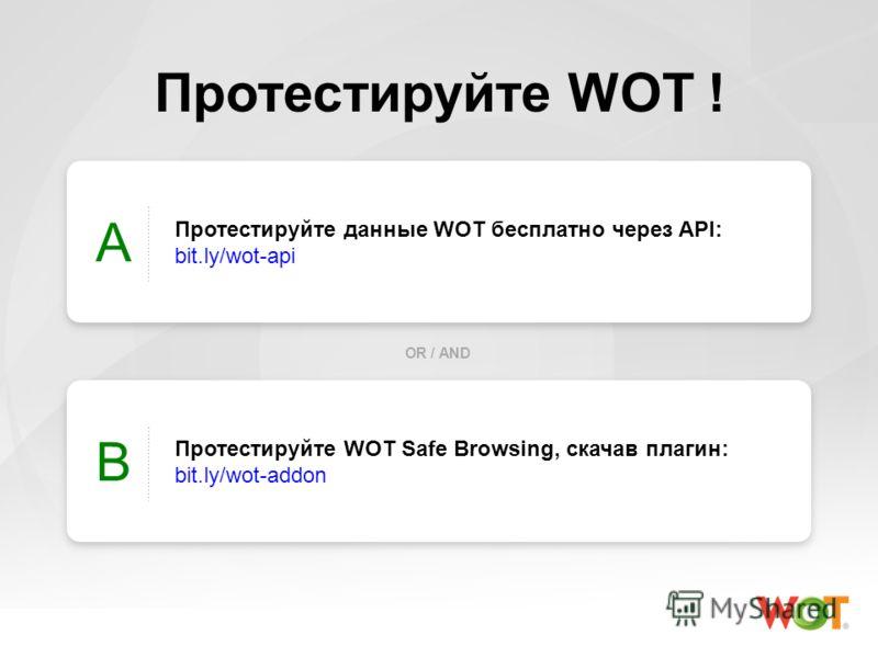 Протестируйте WOT ! Протестируйте данные WOT бесплатно через API: bit.ly/wot-api Протестируйте данные WOT бесплатно через API: bit.ly/wot-api A Протестируйте WOT Safe Browsing, скачав плагин: bit.ly/wot-addon Протестируйте WOT Safe Browsing, скачав п