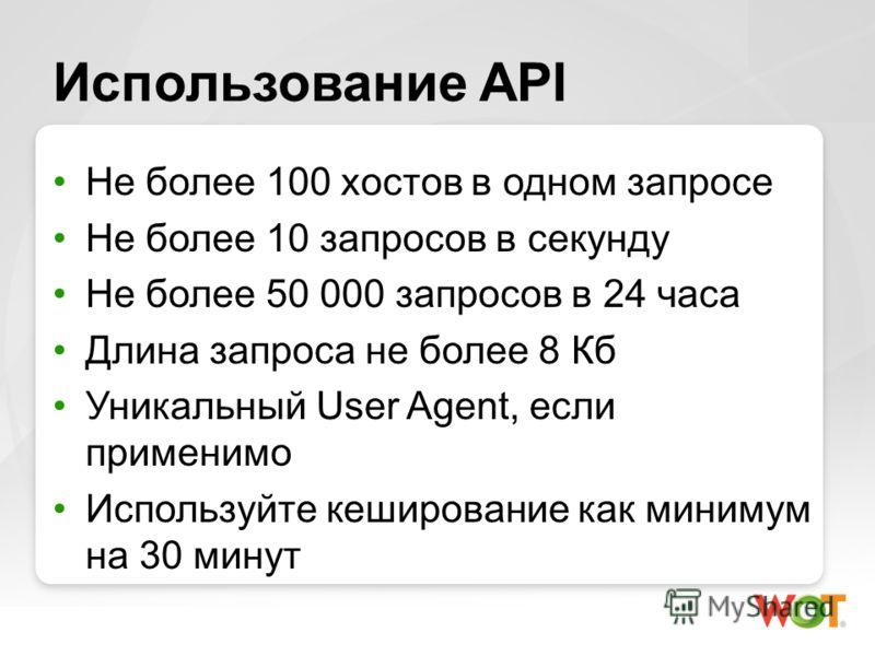 Использование API Не более 100 хостов в одном запросе Не более 10 запросов в секунду Не более 50 000 запросов в 24 часа Длина запроса не более 8 Кб Уникальный User Agent, если применимо Используйте кеширование как минимум на 30 минут