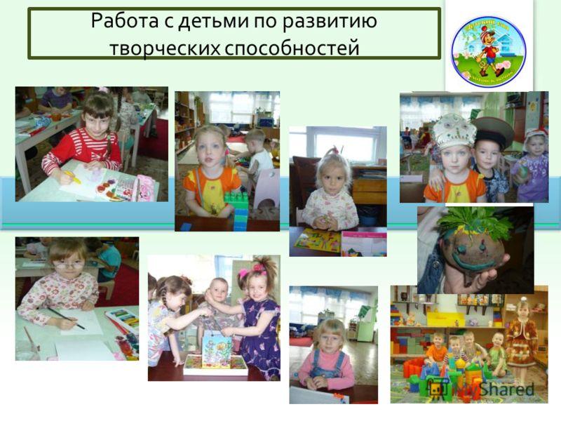 Работа с детьми по развитию творческих способностей