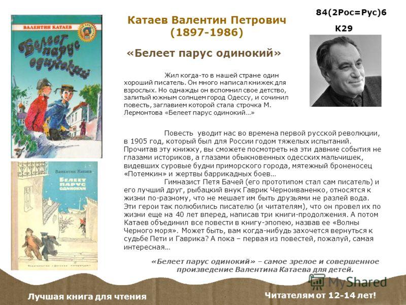 Жил когда-то в нашей стране один хороший писатель. Он много написал книжек для взрослых. Но однажды он вспомнил свое детство, залитый южным солнцем город Одессу, и сочинил повесть, заглавием которой стала строчка М. Лермонтова «Белеет парус одинокий…
