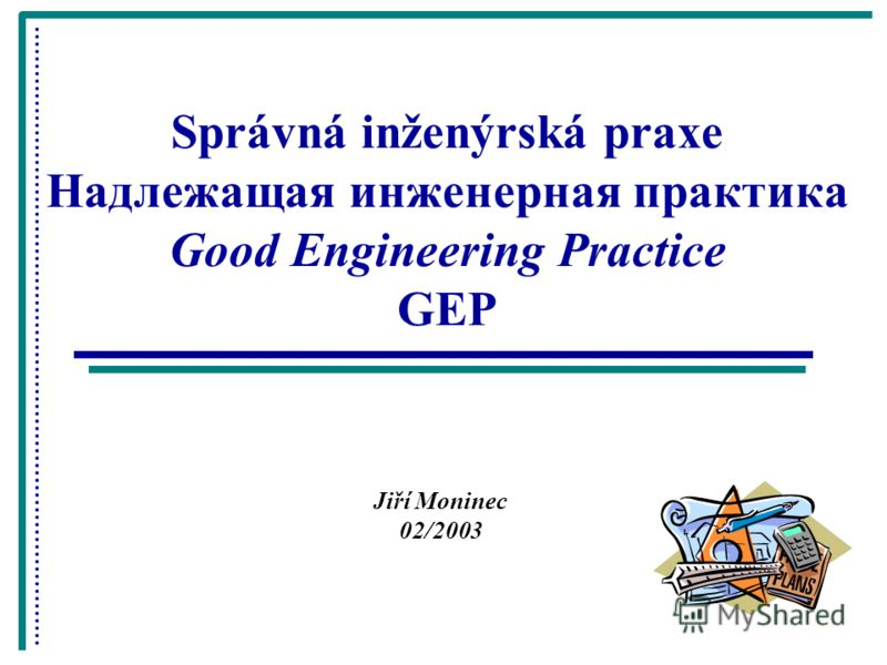 Správná inženýrská praxe Надлежащая инженерная практика Good Engineering Practice GEP Jiří Moninec 02/2003