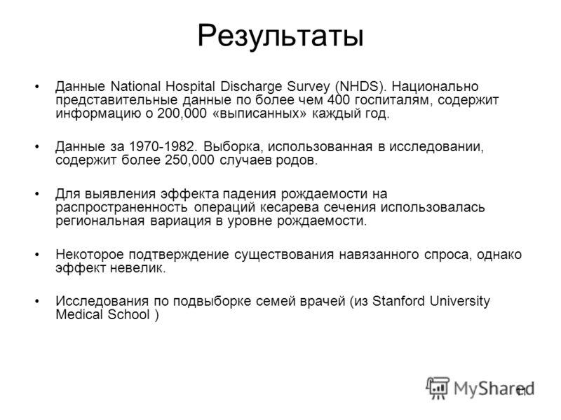 11 Результаты Данные National Hospital Discharge Survey (NHDS). Национально представительные данные по более чем 400 госпиталям, содержит информацию о 200,000 «выписанных» каждый год. Данные за 1970-1982. Выборка, использованная в исследовании, содер