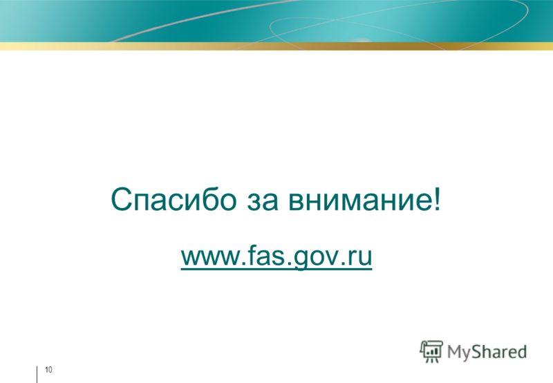 10 Спасибо за внимание! www.fas.gov.ru