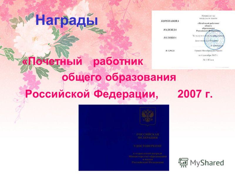 Награды «Почетный работник общего образования Российской Федерации, 2007 г.