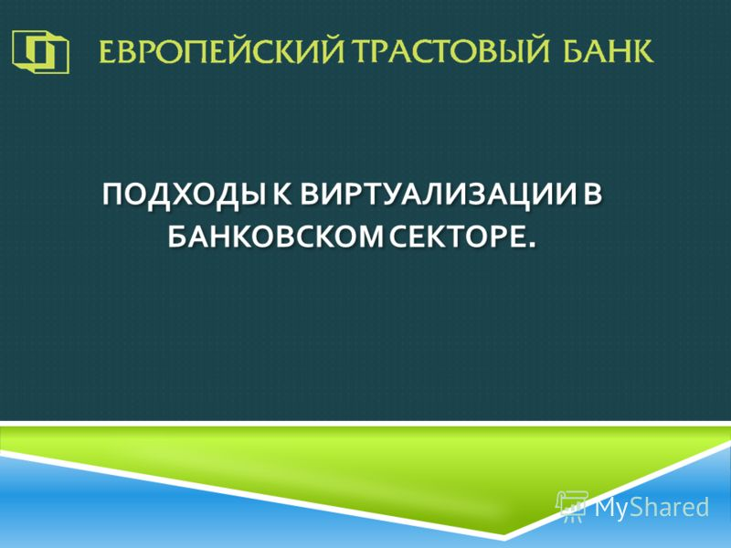 ПОДХОДЫ К ВИРТУАЛИЗАЦИИ В БАНКОВСКОМ СЕКТОРЕ.