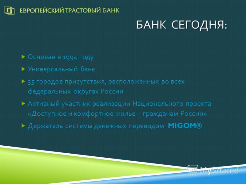 Основан в 1994 году Универсальный банк 35 городов присутствия, расположенных во всех федеральных округах России Активный участник реализации Национального проекта « Доступное и комфортное жилье – гражданам России » Держатель системы денежных переводо
