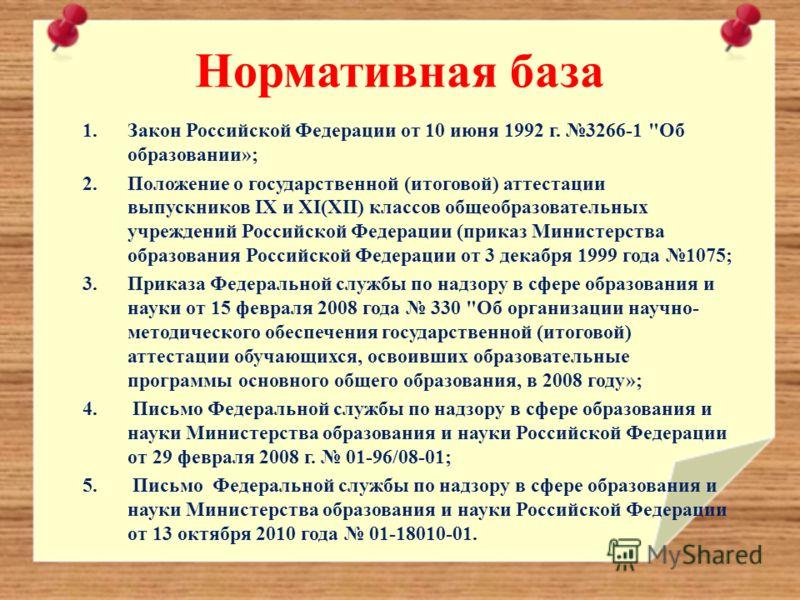 Нормативная база 1.Закон Российской Федерации от 10 июня 1992 г. 3266-1