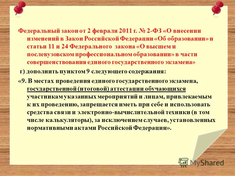 Федеральный закон от 2 февраля 2011 г. 2-ФЗ «О внесении изменений в Закон Российской Федерации «Об образовании» и статьи 11 и 24 Федерального закона «О высшем и послевузовском профессиональном образовании» в части совершенствования единого государств
