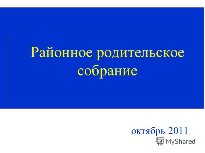 1 Районное родительское собрание октябрь 2011