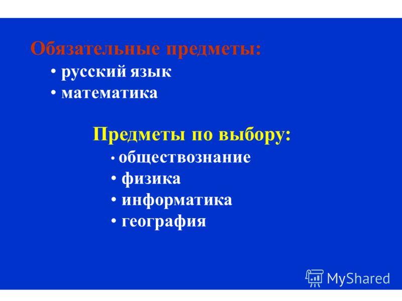 33 Обязательные предметы: русский язык математика Предметы по выбору: обществознание физика информатика география