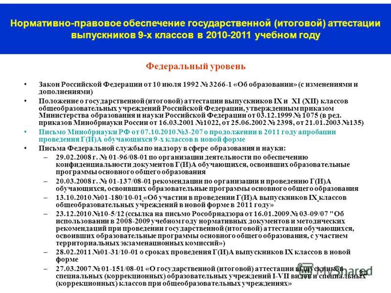 34 Федеральный уровень Закон Российской Федерации от 10 июля 1992 3266-1 «Об образовании» (с изменениями и дополнениями) Положение о государственной (итоговой) аттестации выпускников IX и XI (XII) классов общеобразовательных учреждений Российской Фед