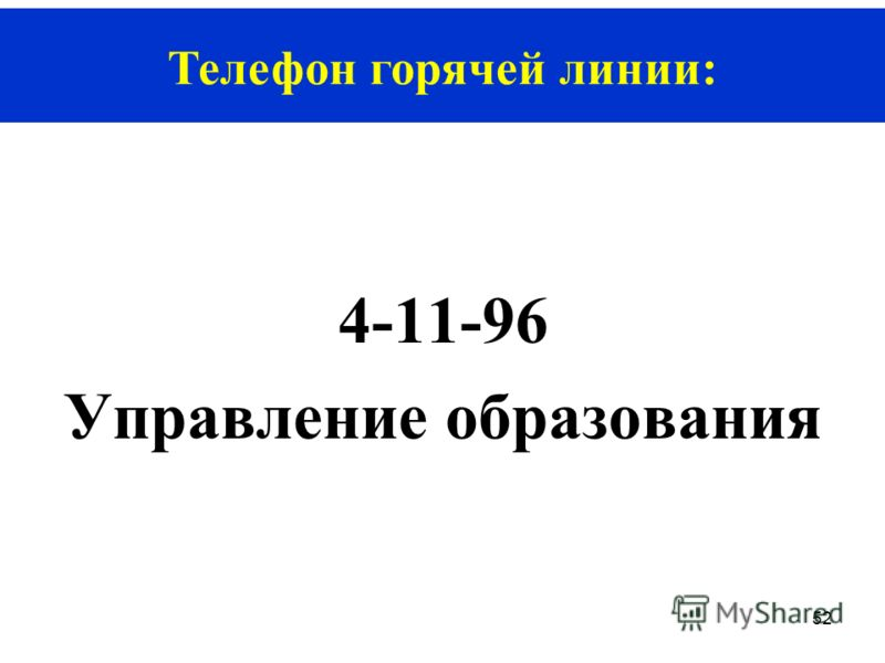 52 4-11-96 Управление образования Телефон горячей линии: