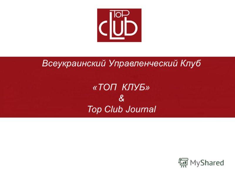Всеукраинский Управленческий Клуб «ТОП КЛУБ» & Top Club Journal