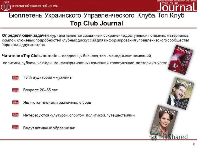 8 Читатели «Top Club Journal» владельцы бизнеса, топ - менеджмент компаний, политики, публичные люди, менеджеры частных компаний, госслужащие, деятели искусств. 70 % аудитории – мужчины Возраст: 20–65 лет Являются членами различных клубов Интересуютс