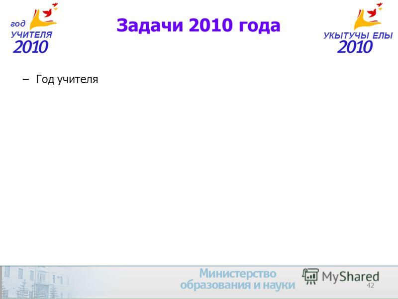 42 УКЫТУЧЫ ЕЛЫ год УЧИТЕЛЯ Задачи 2010 года – Год учителя
