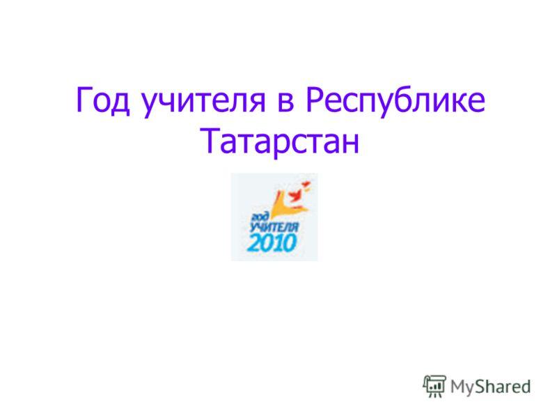 Год учителя в Республике Татарстан