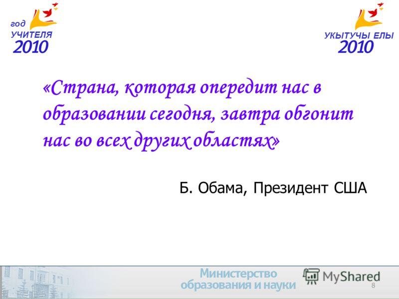 УКЫТУЧЫ ЕЛЫ год УЧИТЕЛЯ «Страна, которая опередит нас в образовании сегодня, завтра обгонит нас во всех других областях» Б. Обама, Президент США 8