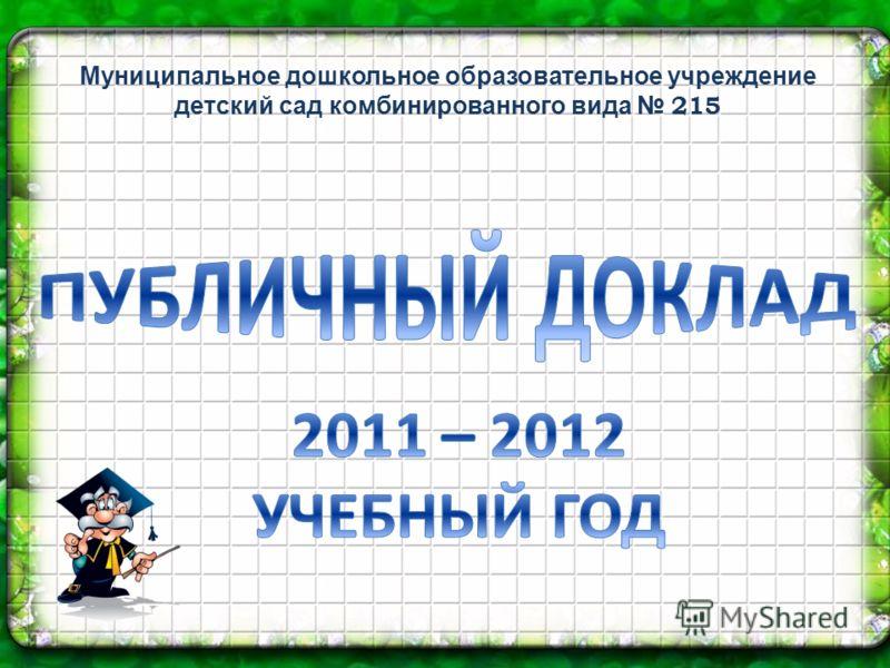 Муниципальное дошкольное образовательное учреждение детский сад комбинированного вида 215