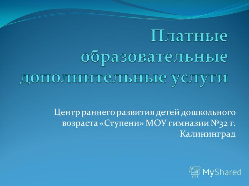 Центр раннего развития детей дошкольного возраста «Ступени» МОУ гимназии 32 г. Калининград