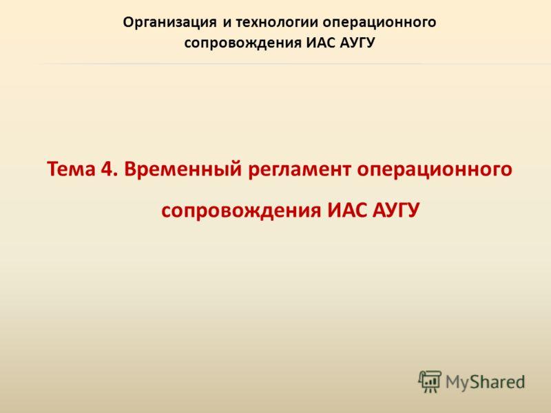 Организация и технологии операционного сопровождения ИАС АУГУ Тема 4. Временный регламент операционного сопровождения ИАС АУГУ