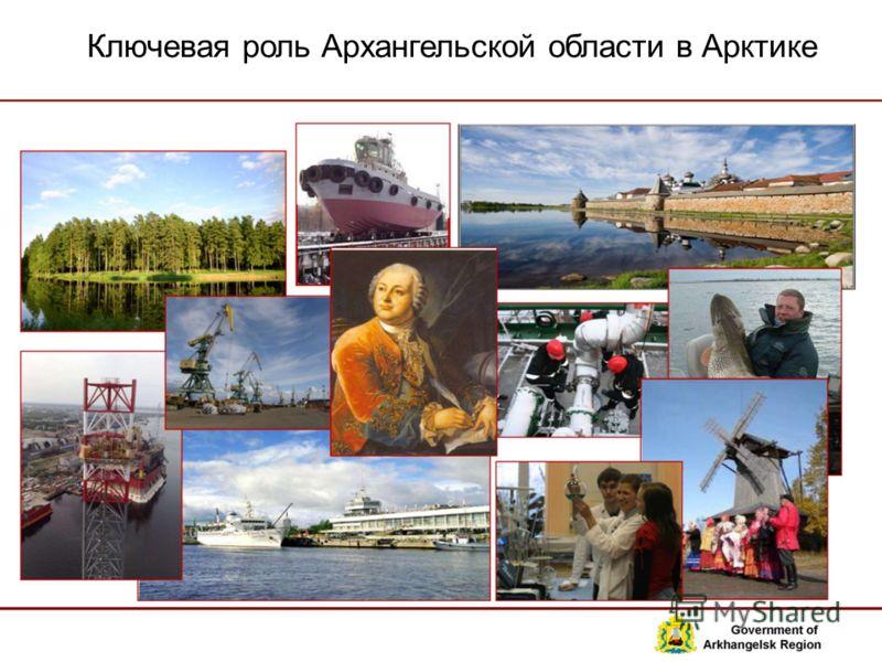 Ключевая роль Архангельской области в Арктике