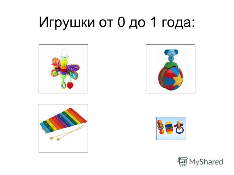 Игрушки от 0 до 1 года: