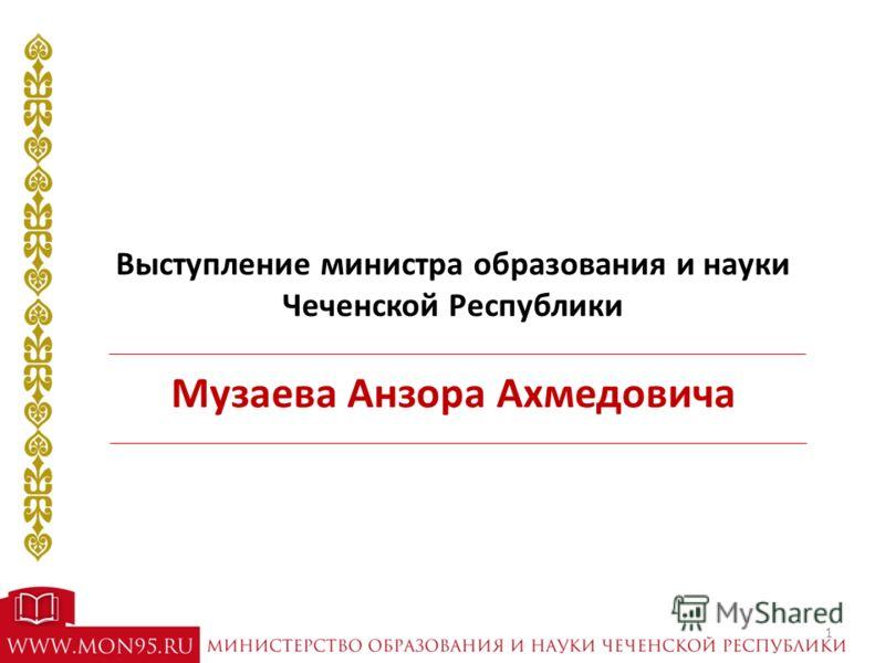 Выступление министра образования и науки Чеченской Республики Музаева Анзора Ахмедовича 1