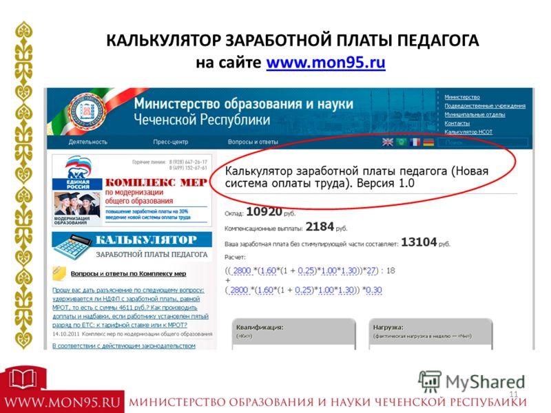 КАЛЬКУЛЯТОР ЗАРАБОТНОЙ ПЛАТЫ ПЕДАГОГА на сайте www.mon95.ruwww.mon95.ru 11
