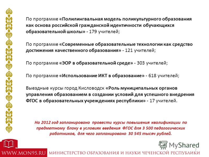 По программе «Полилингвальная модель поликультурного образования как основа российской гражданской идентичности обучающихся образовательной школы» - 179 учителей; По программе «Современные образовательные технологии как средство достижения качественн